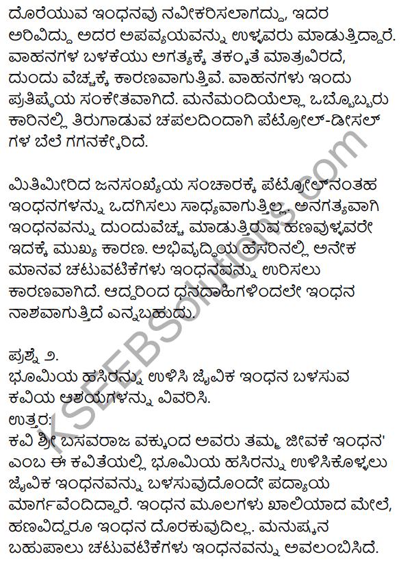 1st PUC Kannada Textbook Answers Sahitya Sanchalana Chapter 15 Jivake Indhana 7