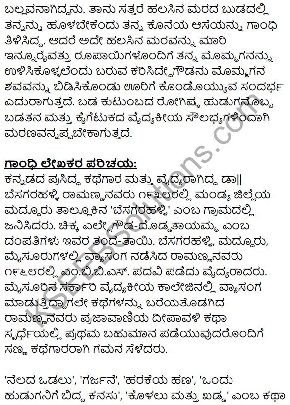1st PUC Kannada Textbook Answers Sahitya Sanchalana Chapter 16 Gandhi 17