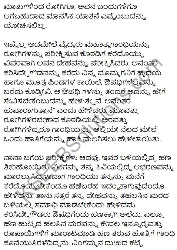 1st PUC Kannada Textbook Answers Sahitya Sanchalana Chapter 16 Gandhi 22