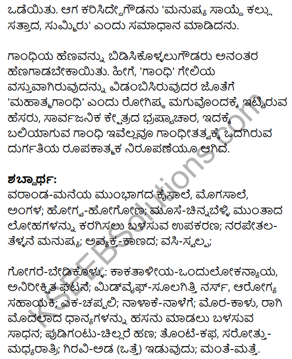 1st PUC Kannada Textbook Answers Sahitya Sanchalana Chapter 16 Gandhi 23