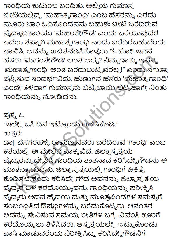 1st PUC Kannada Textbook Answers Sahitya Sanchalana Chapter 16 Gandhi 5