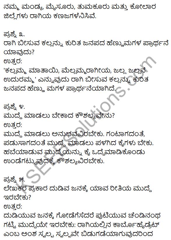 1st PUC Kannada Textbook Answers Sahitya Sanchalana Chapter 17 Ragi mudde 10