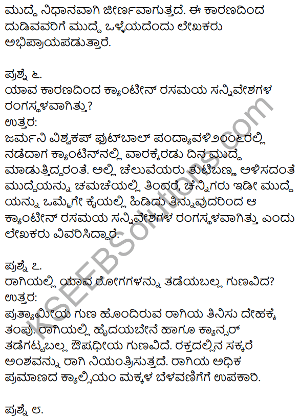 1st PUC Kannada Textbook Answers Sahitya Sanchalana Chapter 17 Ragi mudde 11