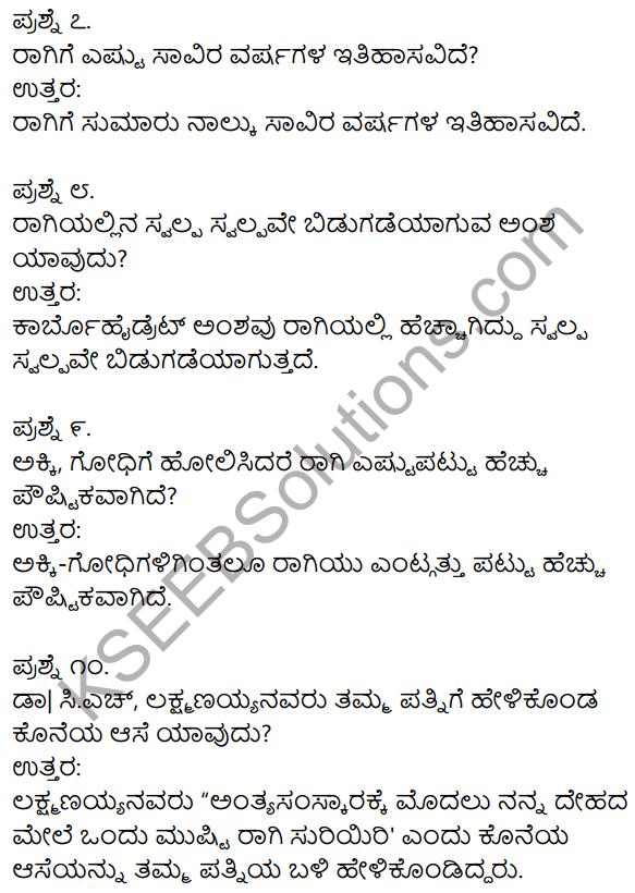 1st PUC Kannada Textbook Answers Sahitya Sanchalana Chapter 17 Ragi mudde 8