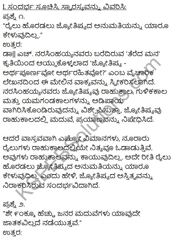 1st PUC Kannada Textbook Answers Sahitya Sanchalana Chapter 18 Jyotishya – Arthapurnavo Artharahitavo 1