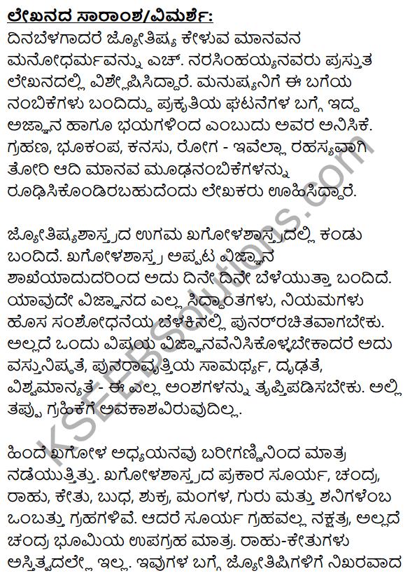 1st PUC Kannada Textbook Answers Sahitya Sanchalana Chapter 18 Jyotishya – Arthapurnavo Artharahitavo 14