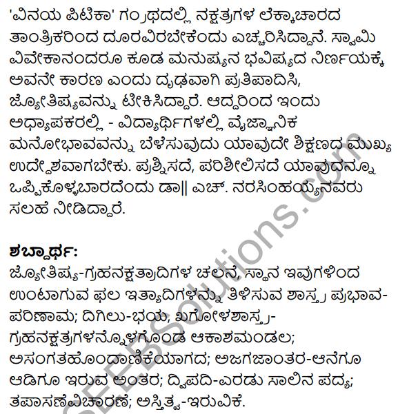 1st PUC Kannada Textbook Answers Sahitya Sanchalana Chapter 18 Jyotishya – Arthapurnavo Artharahitavo 18