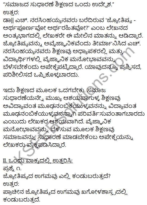 1st PUC Kannada Textbook Answers Sahitya Sanchalana Chapter 18 Jyotishya – Arthapurnavo Artharahitavo 4