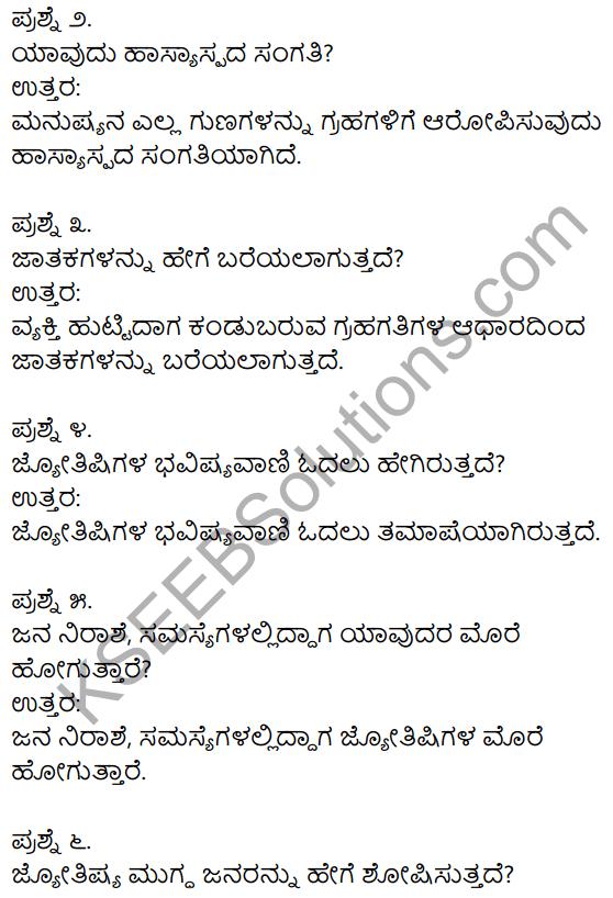 1st PUC Kannada Textbook Answers Sahitya Sanchalana Chapter 18 Jyotishya – Arthapurnavo Artharahitavo 5