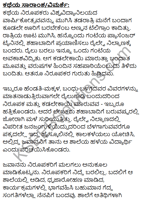 1st PUC Kannada Textbook Answers Sahitya Sanchalana Chapter 19 Shastri Mastara Mattavara Makkalu 20