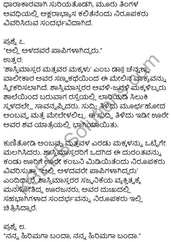 1st PUC Kannada Textbook Answers Sahitya Sanchalana Chapter 19 Shastri Mastara Mattavara Makkalu 5