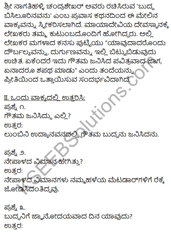 1st PUC Kannada Textbook Answers Sahitya Sanchalana Chapter 20 Buddha Bisilurinavanu 4