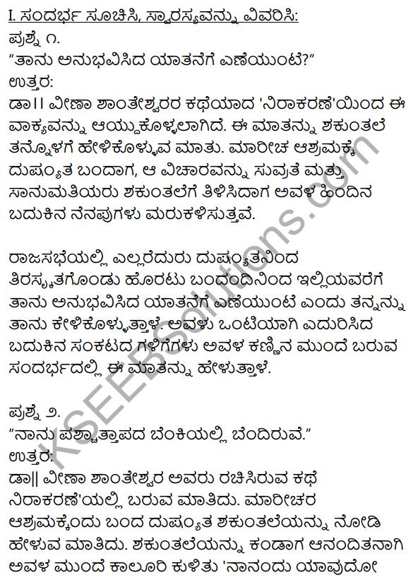 1st PUC Kannada Textbook Answers Sahitya Sanchalana Chapter 22 Nirakaran 1