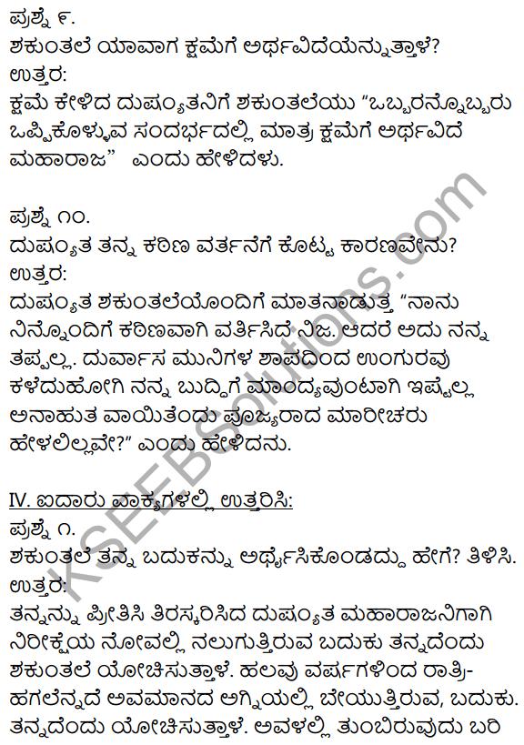 1st PUC Kannada Textbook Answers Sahitya Sanchalana Chapter 22 Nirakaran 12