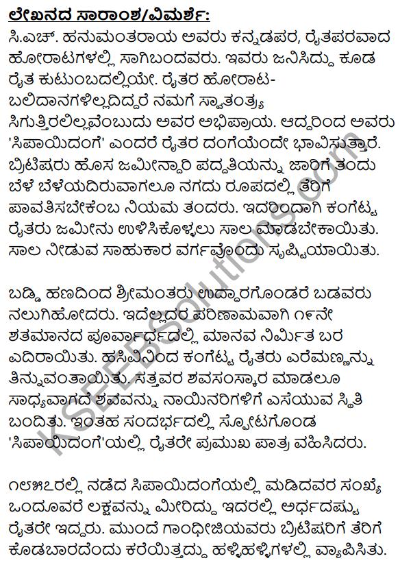 1st PUC Kannada Textbook Answers Sahitya Sanchalana Chapter 23 Krishi Sanskriti Mattu Jagatikarana 15