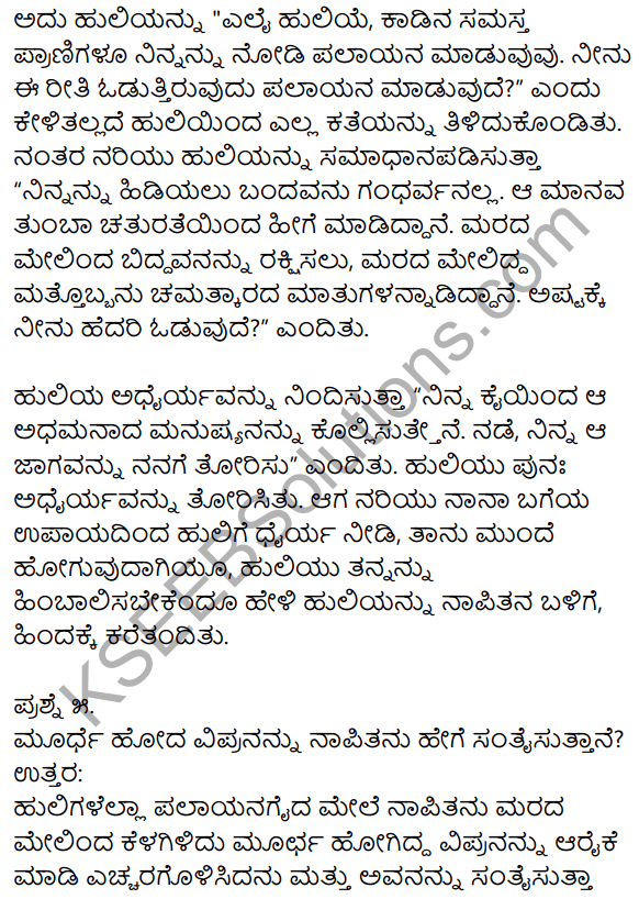 1st PUC Kannada Textbook Answers Sahitya Sanchalana Chapter 24 Chaturana Chaturya image - 13