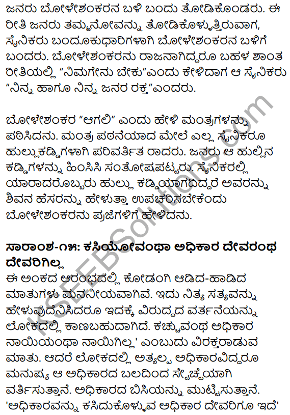 1st PUC Kannada Textbook Answers Sahitya Sanchalana Chapter 25 Boleshankara 118