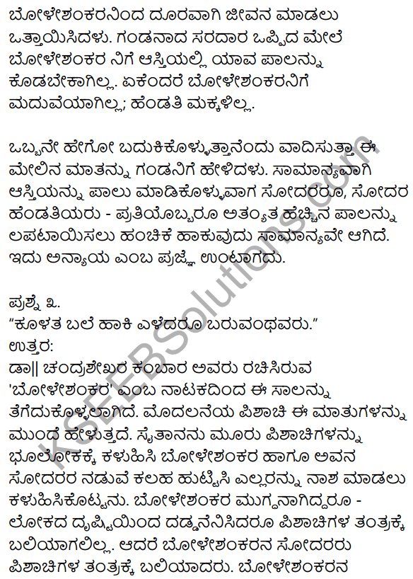 1st PUC Kannada Textbook Answers Sahitya Sanchalana Chapter 25 Boleshankara 2