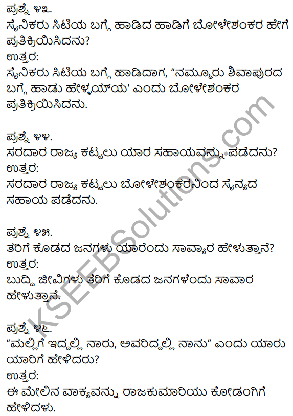 1st PUC Kannada Textbook Answers Sahitya Sanchalana Chapter 25 Boleshankara 45