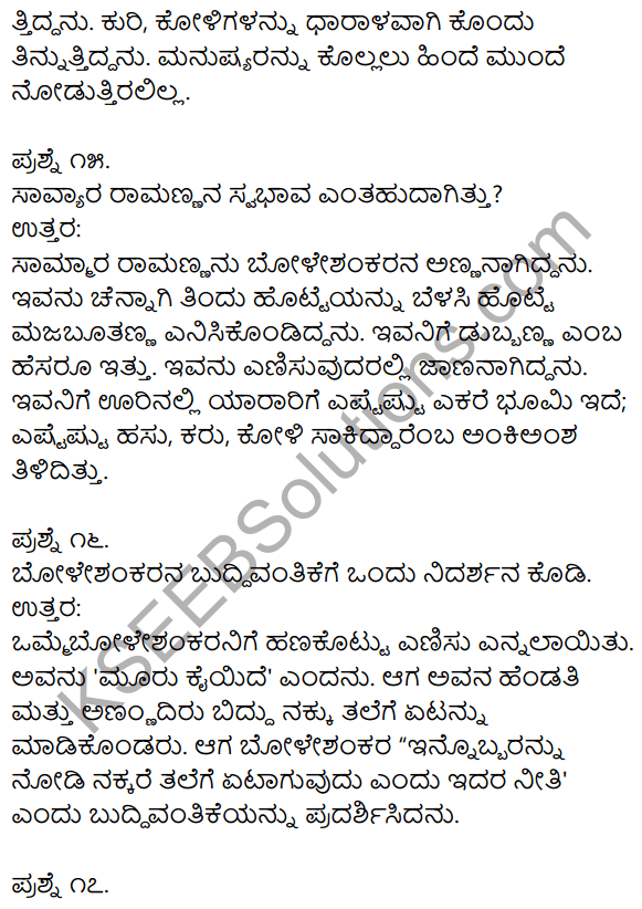 1st PUC Kannada Textbook Answers Sahitya Sanchalana Chapter 25 Boleshankara 53