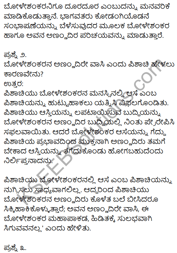 1st PUC Kannada Textbook Answers Sahitya Sanchalana Chapter 25 Boleshankara 60