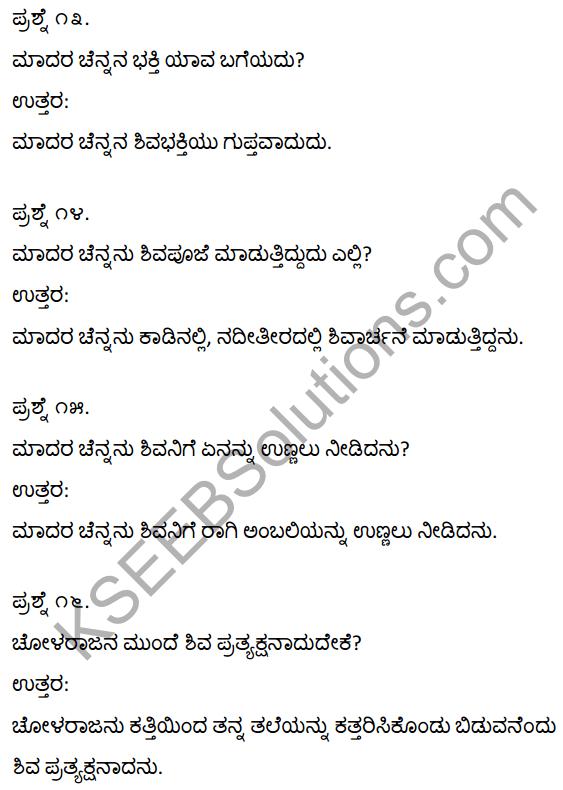 1st PUC Kannada Textbook Answers Sahitya Sanchalana Chapter 3 Devanolidana Kulave Sathkulam 12