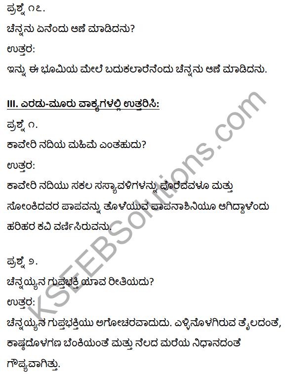 1st PUC Kannada Textbook Answers Sahitya Sanchalana Chapter 3 Devanolidana Kulave Sathkulam 13