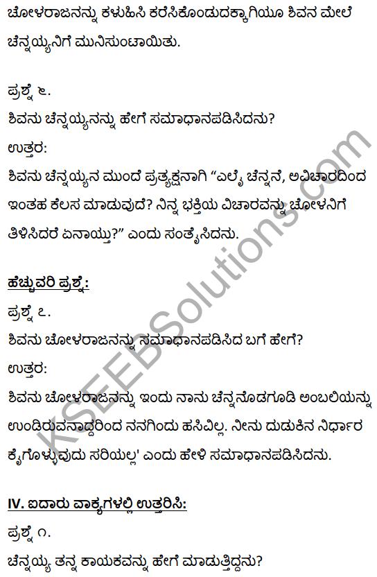 1st PUC Kannada Textbook Answers Sahitya Sanchalana Chapter 3 Devanolidana Kulave Sathkulam 15