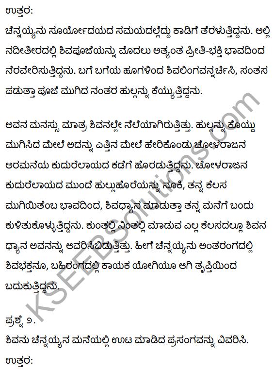 1st PUC Kannada Textbook Answers Sahitya Sanchalana Chapter 3 Devanolidana Kulave Sathkulam 16