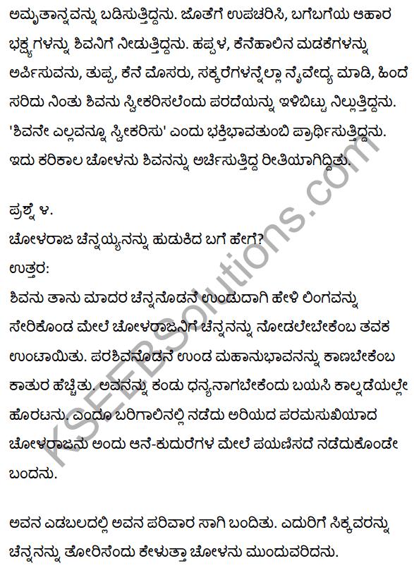 1st PUC Kannada Textbook Answers Sahitya Sanchalana Chapter 3 Devanolidana Kulave Sathkulam 18
