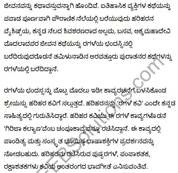 1st PUC Kannada Textbook Answers Sahitya Sanchalana Chapter 3 Devanolidana Kulave Sathkulam 23