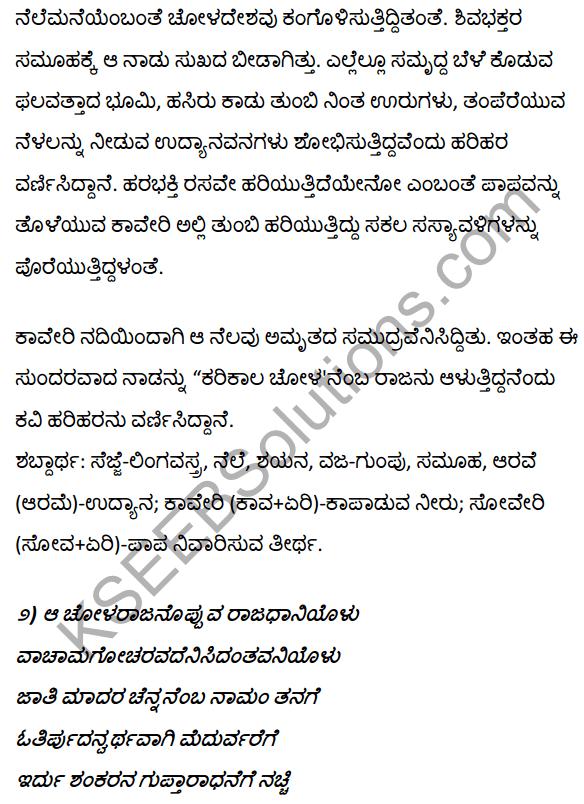 1st PUC Kannada Textbook Answers Sahitya Sanchalana Chapter 3 Devanolidana Kulave Sathkulam 25