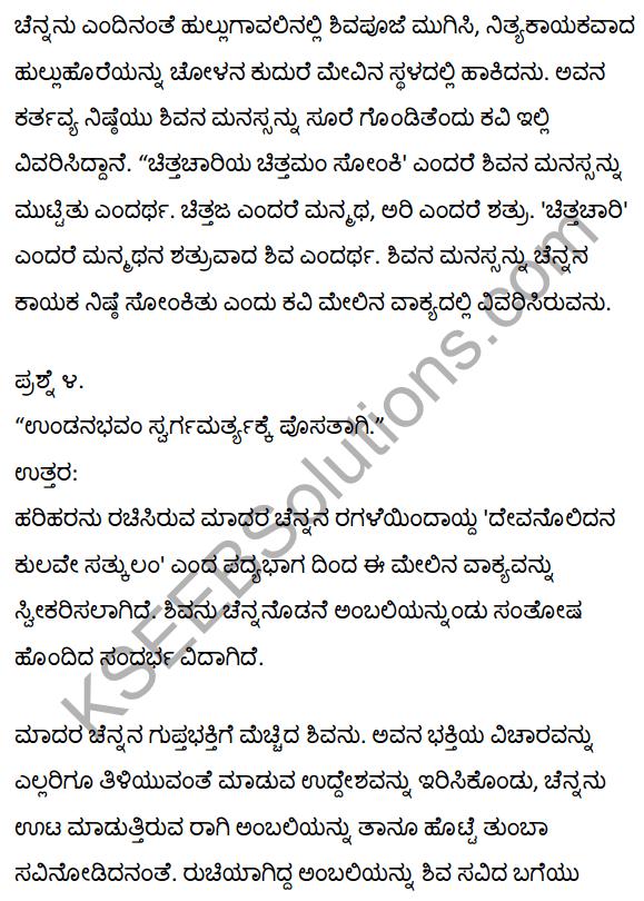 1st PUC Kannada Textbook Answers Sahitya Sanchalana Chapter 3 Devanolidana Kulave Sathkulam 3