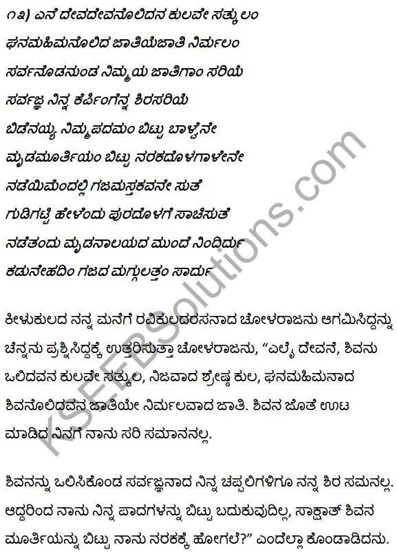 1st PUC Kannada Textbook Answers Sahitya Sanchalana Chapter 3 Devanolidana Kulave Sathkulam 40