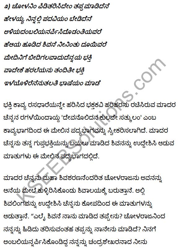 1st PUC Kannada Textbook Answers Sahitya Sanchalana Chapter 3 Devanolidana Kulave Sathkulam 48