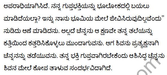 1st PUC Kannada Textbook Answers Sahitya Sanchalana Chapter 3 Devanolidana Kulave Sathkulam 49