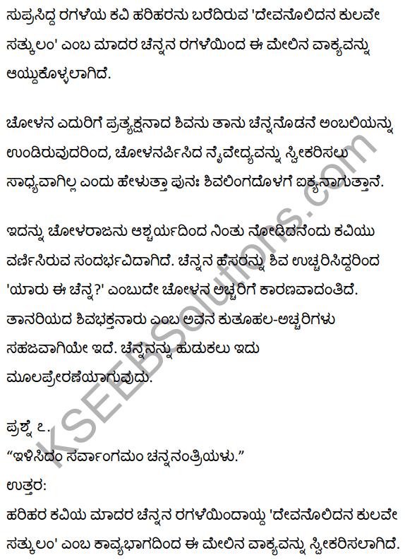 1st PUC Kannada Textbook Answers Sahitya Sanchalana Chapter 3 Devanolidana Kulave Sathkulam 5