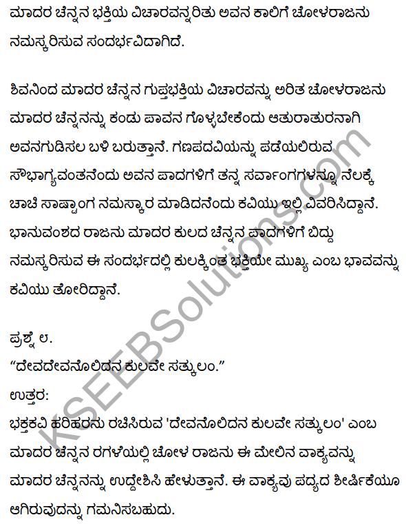 1st PUC Kannada Textbook Answers Sahitya Sanchalana Chapter 3 Devanolidana Kulave Sathkulam 6