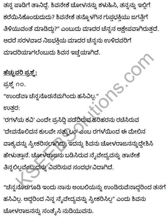 1st PUC Kannada Textbook Answers Sahitya Sanchalana Chapter 3 Devanolidana Kulave Sathkulam 8