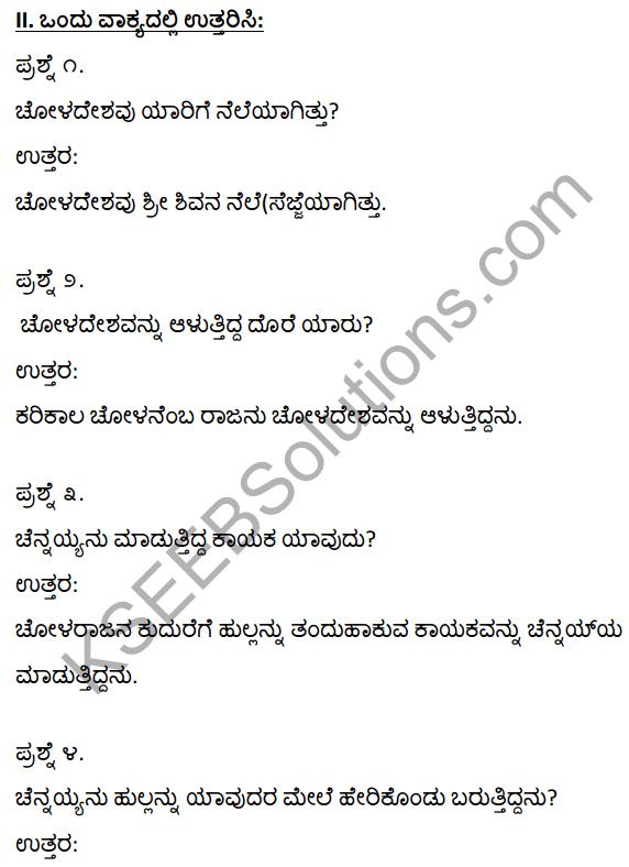 1st PUC Kannada Textbook Answers Sahitya Sanchalana Chapter 3 Devanolidana Kulave Sathkulam 9