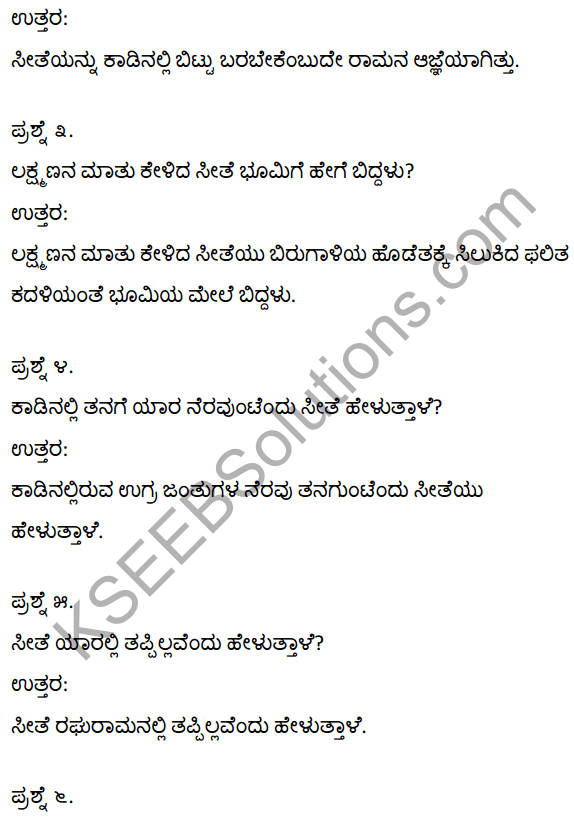 1st PUC Kannada Textbook Answers Sahitya Sanchalana Chapter 4 Halubidal Kalmaram Karaguvante 10