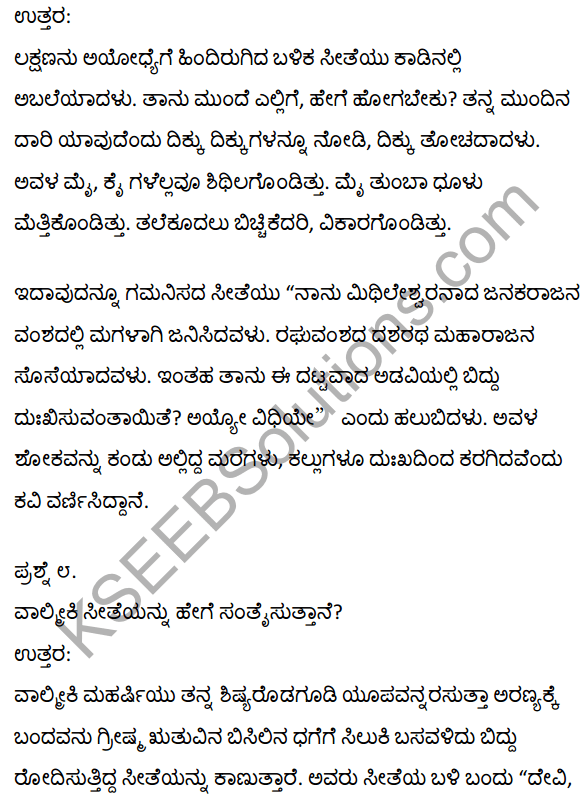 1st PUC Kannada Textbook Answers Sahitya Sanchalana Chapter 4 Halubidal Kalmaram Karaguvante 21