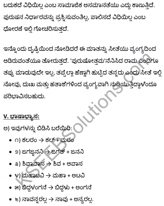 1st PUC Kannada Textbook Answers Sahitya Sanchalana Chapter 4 Halubidal Kalmaram Karaguvante 23
