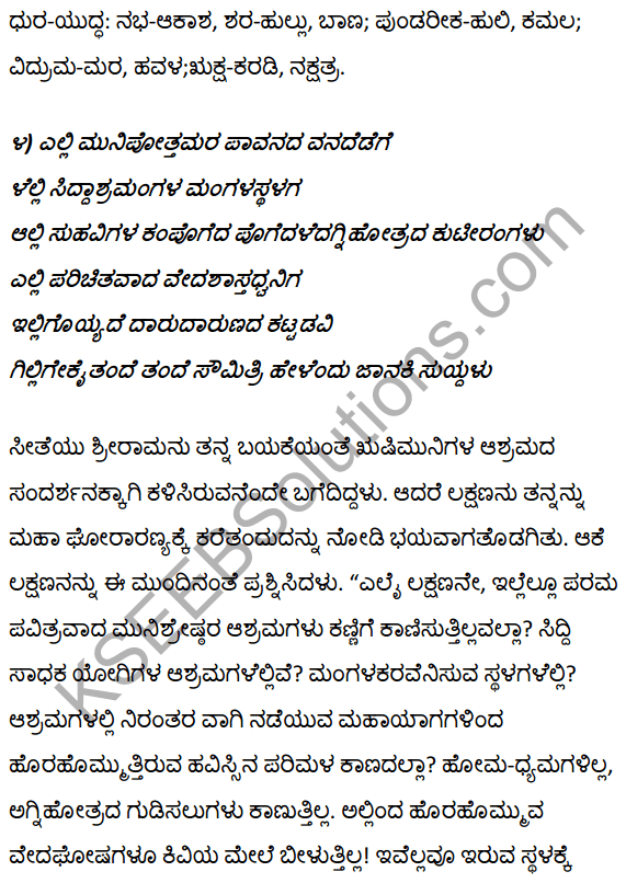 1st PUC Kannada Textbook Answers Sahitya Sanchalana Chapter 4 Halubidal Kalmaram Karaguvante 30
