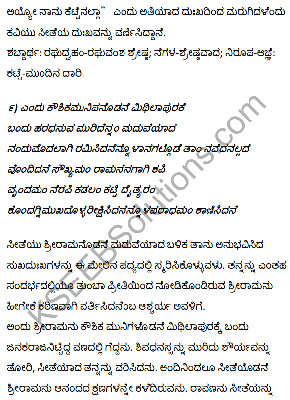 1st PUC Kannada Textbook Answers Sahitya Sanchalana Chapter 4 Halubidal Kalmaram Karaguvante 35