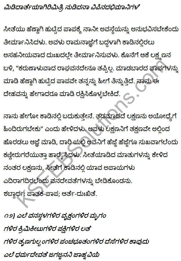 1st PUC Kannada Textbook Answers Sahitya Sanchalana Chapter 4 Halubidal Kalmaram Karaguvante 38