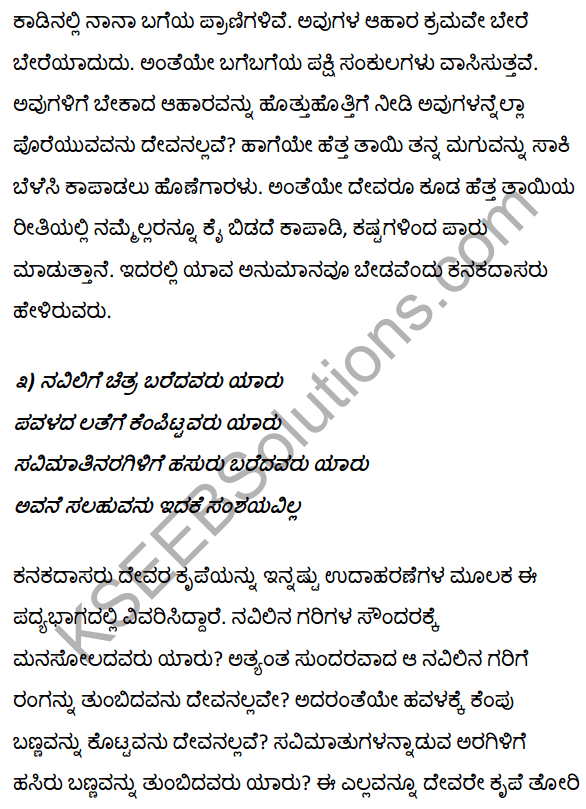 1st PUC Kannada Textbook Answers Sahitya Sanchalana Chapter 5 Tallanisadiru Kandya Talu Manave 13