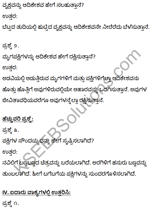 1st PUC Kannada Textbook Answers Sahitya Sanchalana Chapter 5 Tallanisadiru Kandya Talu Manave 7