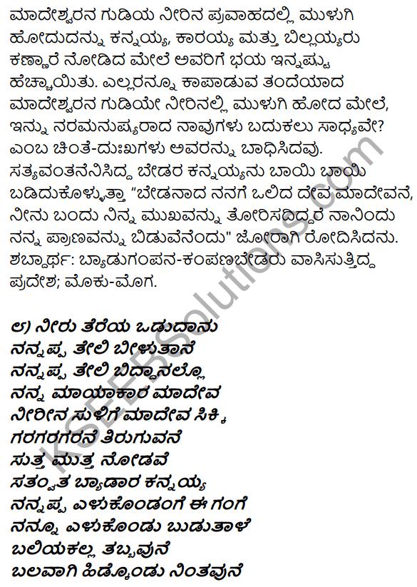1st PUC Kannada Textbook Answers Sahitya Sanchalana Chapter 6 Shishu Makkaligolida Madeva 25