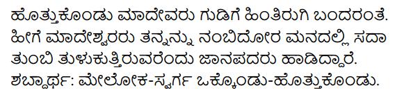 1st PUC Kannada Textbook Answers Sahitya Sanchalana Chapter 6 Shishu Makkaligolida Madeva 29